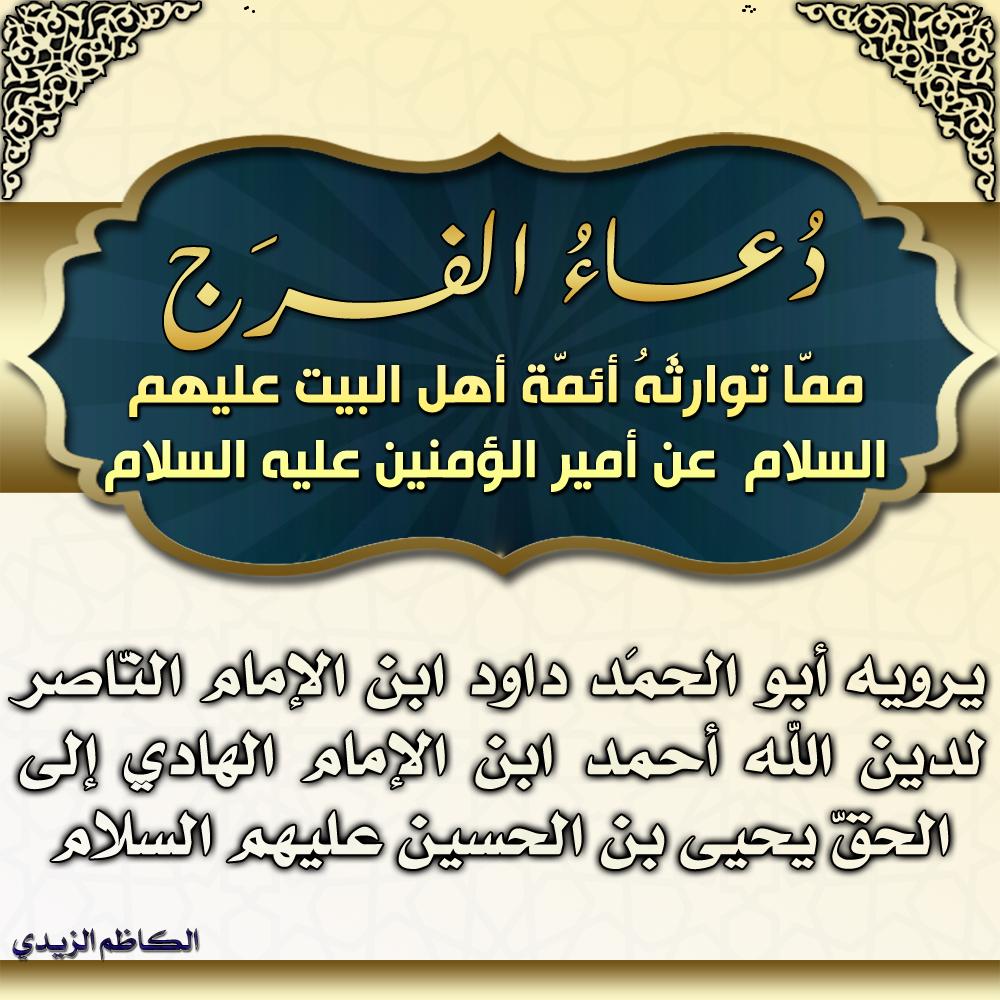 دعاء الفرج مما توارثه أئمة أهل البيت مدونة الأستاذ الكاظم الزيدي